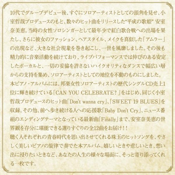 【試聴できます】リラクシング・ピアノ〜Love Story・Finally/安室奈美恵コレクション 癒し ヒーリングミュージック 不眠 ヒーリング ギフト プレゼント healingplaza 04