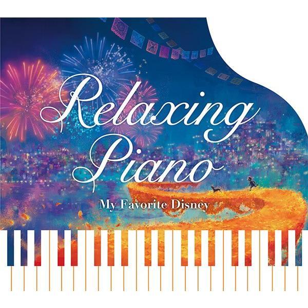 (試聴できます) リラクシング・ピアノ〜マイ・フェイバリット・ディズニー ヒーリング CD  癒し ヒーリングミュージック  プレゼント ディズニー ピアノ|healingplaza