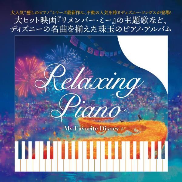(試聴できます) リラクシング・ピアノ〜マイ・フェイバリット・ディズニー ヒーリング CD  癒し ヒーリングミュージック  プレゼント ディズニー ピアノ|healingplaza|02