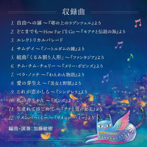 (試聴できます) リラクシング・ピアノ〜マイ・フェイバリット・ディズニー ヒーリング CD  癒し ヒーリングミュージック  プレゼント ディズニー ピアノ|healingplaza|03
