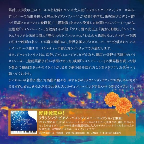 (試聴できます) リラクシング・ピアノ〜マイ・フェイバリット・ディズニー ヒーリング CD  癒し ヒーリングミュージック  プレゼント ディズニー ピアノ|healingplaza|04