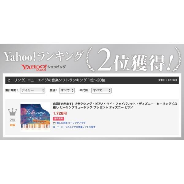 (試聴できます) リラクシング・ピアノ〜マイ・フェイバリット・ディズニー ヒーリング CD  癒し ヒーリングミュージック  プレゼント ディズニー ピアノ|healingplaza|05