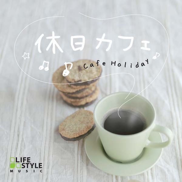 休日カフェ/V.A.