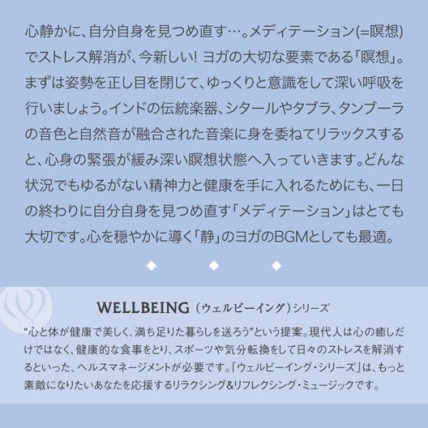 メディテーションヒーリング CD 音楽 癒し ヒーリングミュージック 不眠 ヒーリング|healingplaza|03