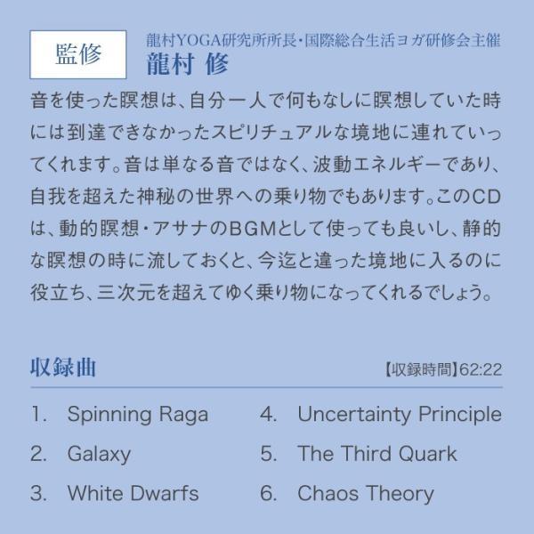 メディテーションヒーリング CD 音楽 癒し ヒーリングミュージック 不眠 ヒーリング|healingplaza|04