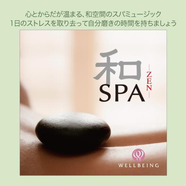 和スパ ZENヒーリング CD 音楽 癒し ヒーリングミュージック 不眠 ヒーリング healingplaza 02