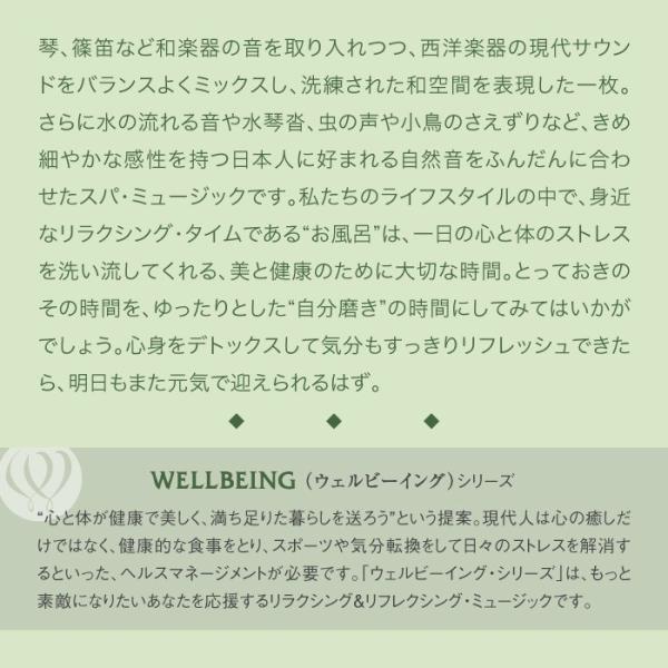 和スパ ZENヒーリング CD 音楽 癒し ヒーリングミュージック 不眠 ヒーリング healingplaza 03