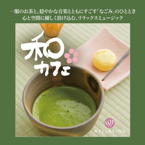 和カフェヒーリング CD 音楽 癒し ヒーリングミュージック 不眠 ヒーリング|healingplaza|02