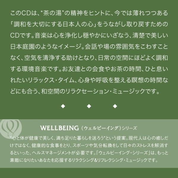 和カフェヒーリング CD 音楽 癒し ヒーリングミュージック 不眠 ヒーリング|healingplaza|03