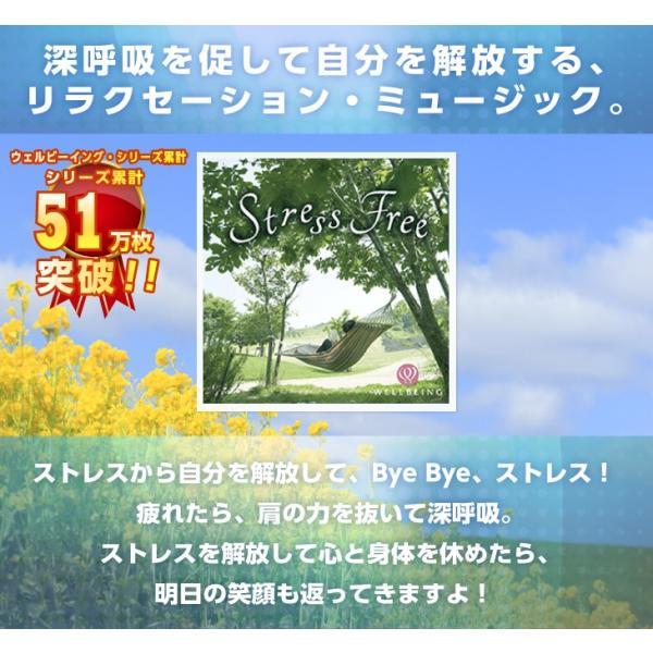 ストレスフリーヒーリング CD 音楽 癒し ヒーリングミュージック 不眠 ヒーリング|healingplaza|02