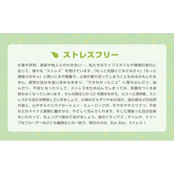 ストレスフリーヒーリング CD 音楽 癒し ヒーリングミュージック 不眠 ヒーリング|healingplaza|03