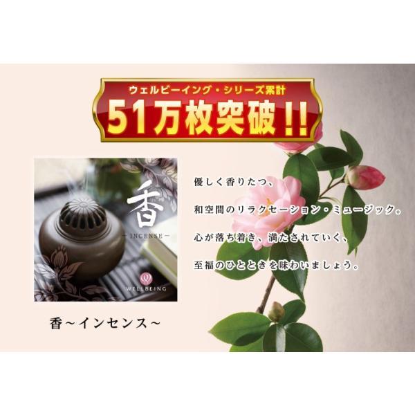 香 インセンス ヒーリング CD 音楽 癒し ヒーリングミュージック 不眠 ヒーリング|healingplaza|02