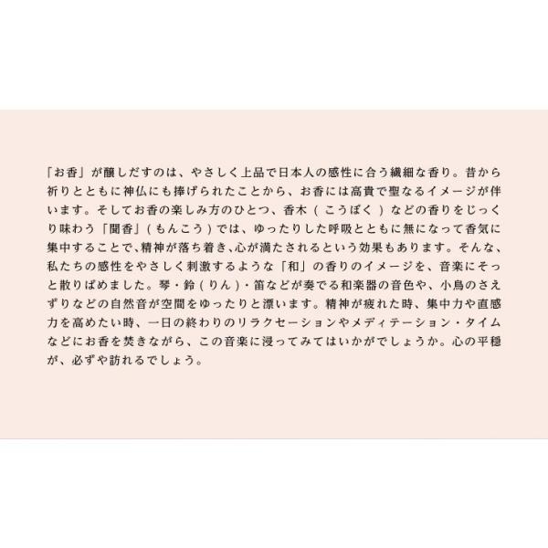 香 インセンス ヒーリング CD 音楽 癒し ヒーリングミュージック 不眠 ヒーリング|healingplaza|03