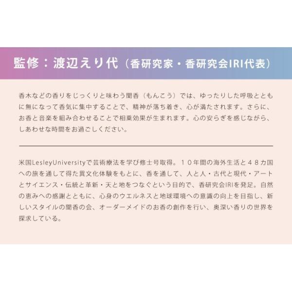 香 インセンス ヒーリング CD 音楽 癒し ヒーリングミュージック 不眠 ヒーリング|healingplaza|05