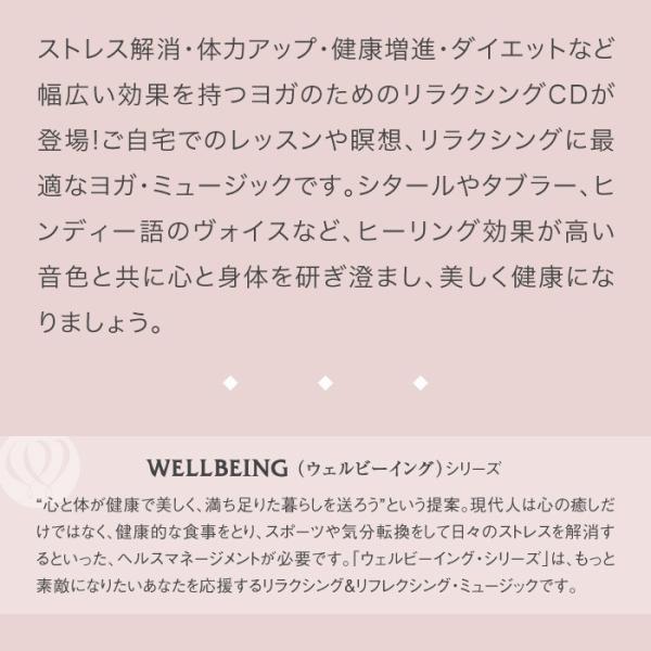 ヨガ ザ・ミュージック・フォー・ピースフル・マインドヒーリング CD 音楽 癒し ヒーリングミュージック 不眠 ヒーリング|healingplaza|03