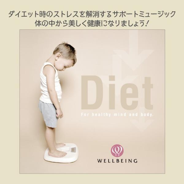 ダイエットヒーリング CD 音楽 癒し ヒーリングミュージック 不眠 ヒーリング|healingplaza|02