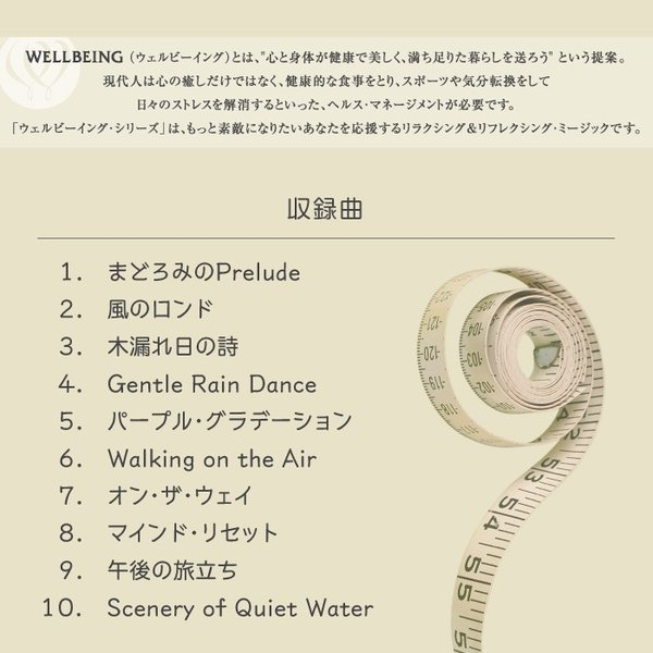 ダイエットヒーリング CD 音楽 癒し ヒーリングミュージック 不眠 ヒーリング|healingplaza|04