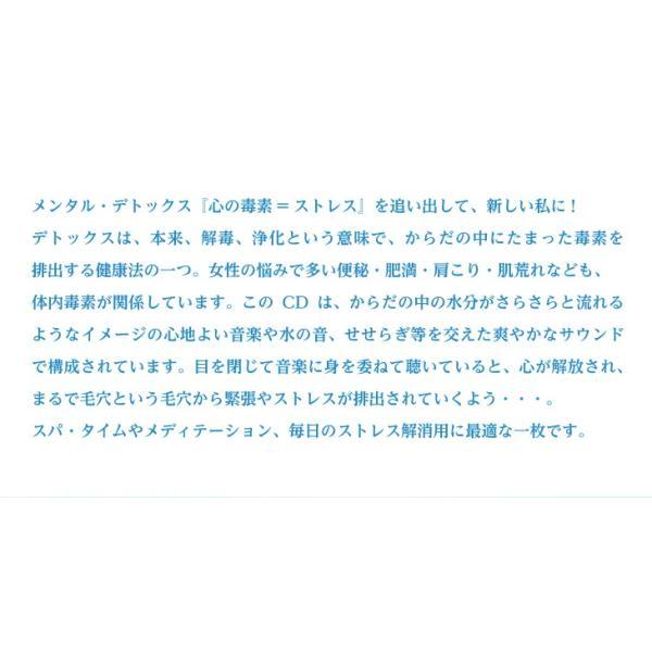 メンタル・デトックスヒーリング CD 音楽 癒し ヒーリングミュージック 不眠 ヒーリング|healingplaza|03