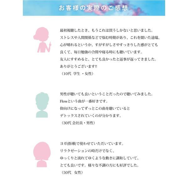 メンタル・デトックスヒーリング CD 音楽 癒し ヒーリングミュージック 不眠 ヒーリング|healingplaza|04