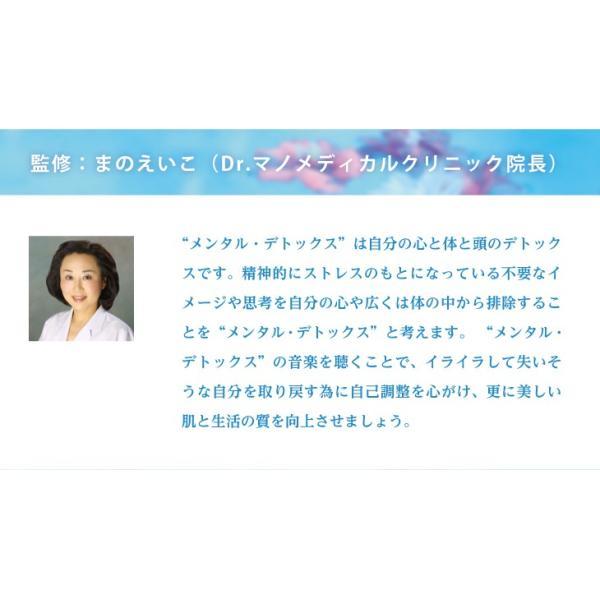 メンタル・デトックスヒーリング CD 音楽 癒し ヒーリングミュージック 不眠 ヒーリング|healingplaza|05