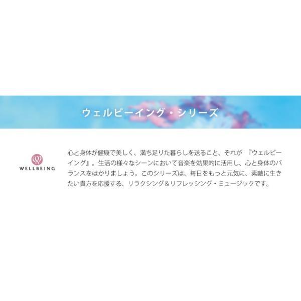 メンタル・デトックスヒーリング CD 音楽 癒し ヒーリングミュージック 不眠 ヒーリング|healingplaza|06