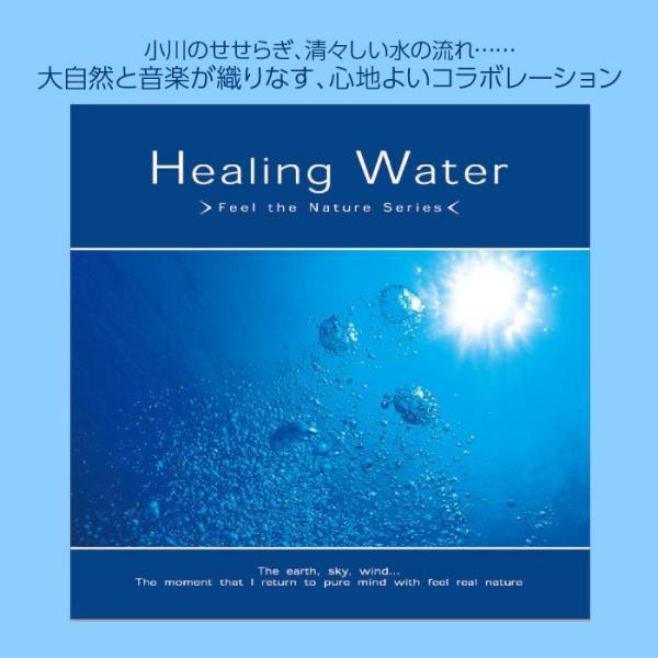 ヒーリング・ウォーターヒーリング CD 音楽 癒し ヒーリングミュージック 不眠 ヒーリング healingplaza 02