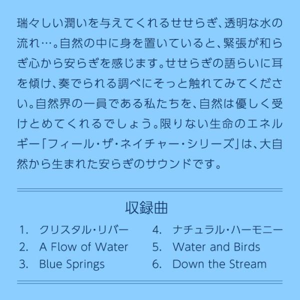ヒーリング・ウォーターヒーリング CD 音楽 癒し ヒーリングミュージック 不眠 ヒーリング healingplaza 03