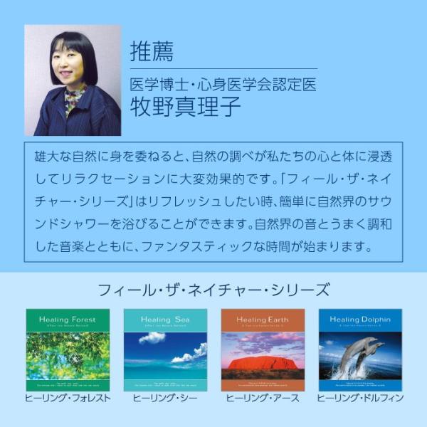 ヒーリング・ウォーターヒーリング CD 音楽 癒し ヒーリングミュージック 不眠 ヒーリング healingplaza 04