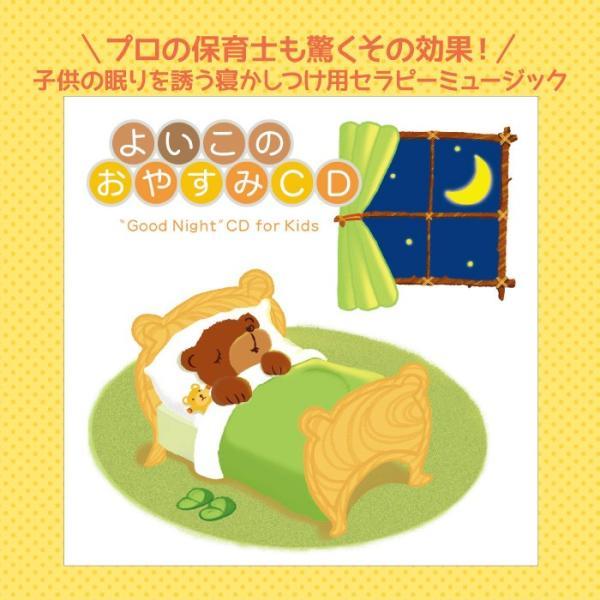 よいこのおやすみCDヒーリング CD 音楽 癒し ヒーリングミュージック 不眠 ヒーリング healingplaza 02