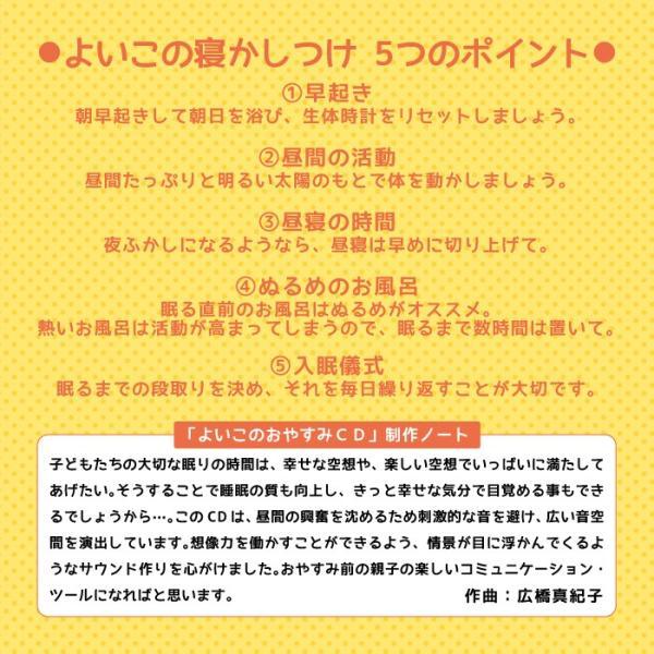 よいこのおやすみCDヒーリング CD 音楽 癒し ヒーリングミュージック 不眠 ヒーリング healingplaza 03