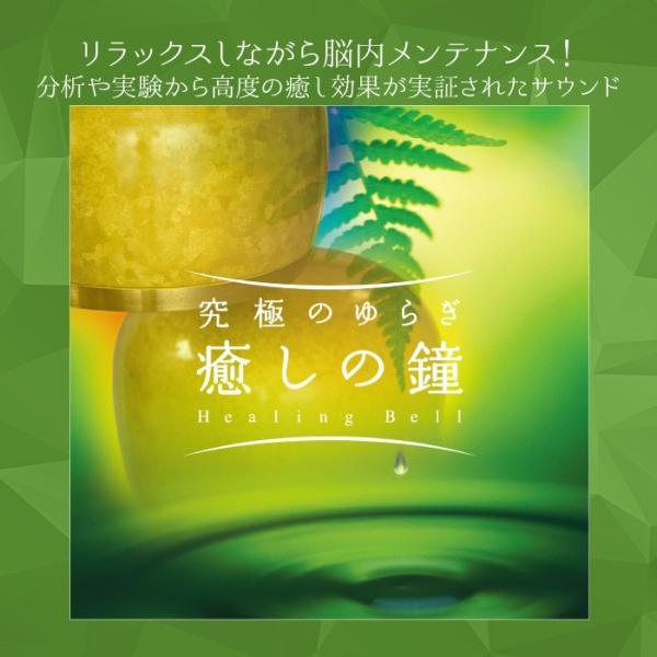 (試聴できます)究極のゆらぎ 癒しの鐘ヒーリング CD 音楽 癒し ヒーリングミュージック 不眠 ヒーリング healingplaza 02
