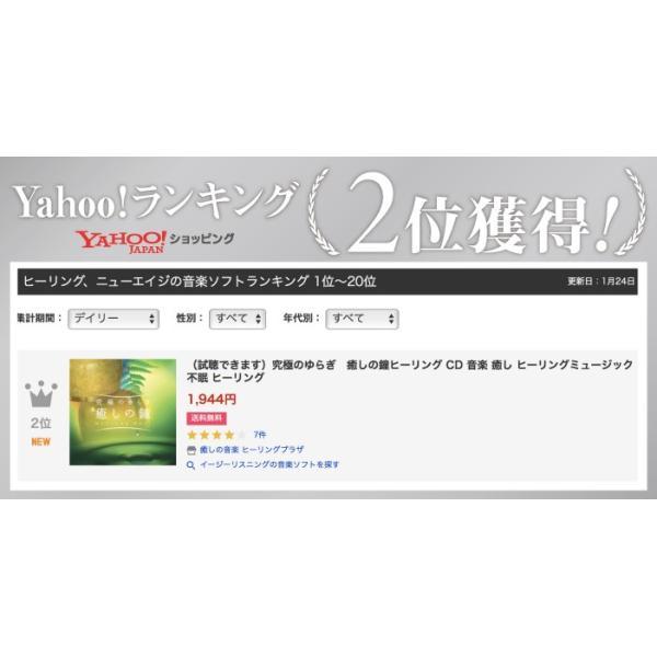 (試聴できます)究極のゆらぎ 癒しの鐘ヒーリング CD 音楽 癒し ヒーリングミュージック 不眠 ヒーリング healingplaza 05