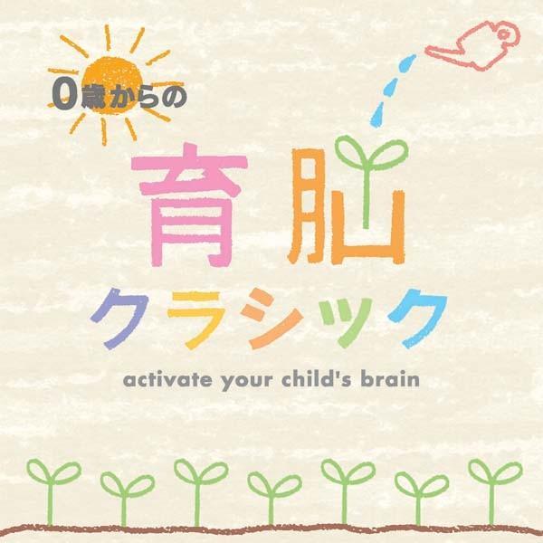 Amazon2015上半期ランキング1位 0歳からの育脳クラシック 2枚組CD ヒーリング CD 音楽 癒し 胎教cd 赤ちゃん 寝かしつけ グッズ|healingplaza