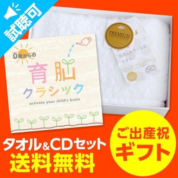 Amazon2015上半期ランキング1位 0歳からの育脳クラシック 2枚組CD&上質タオルセット ヒーリング CD 音楽 胎教 赤ちゃん 寝かしつけ|healingplaza