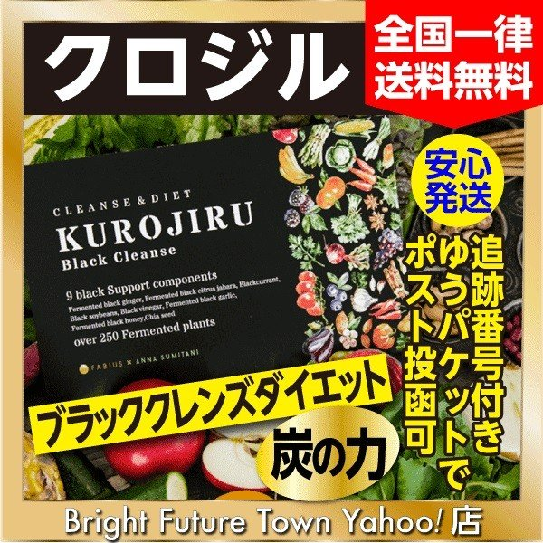 黒汁 KUROJIRU ブラッククレンズ 炭のチカラ  ダイエット|healt-supprt