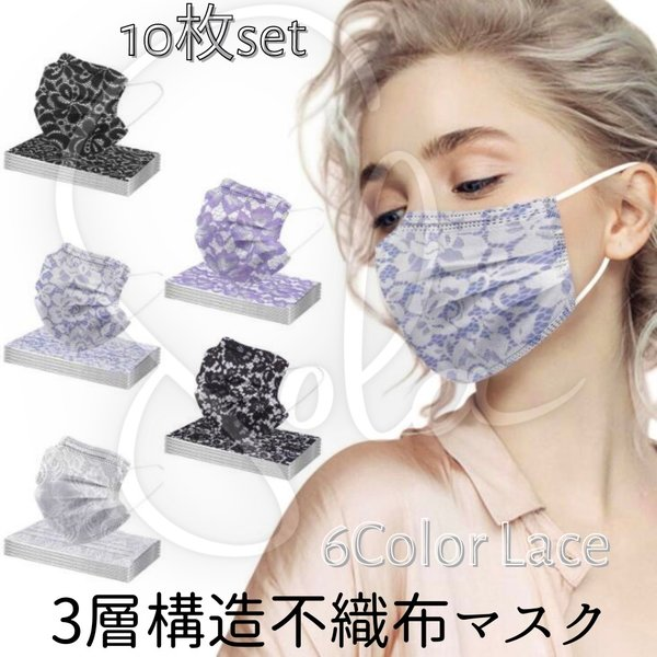 メール便 不織布レースマスク10枚セットメルトブローン3層構造使い捨てレースフリルおしゃれかわいい柄カラー花粉ウイルス対策人気