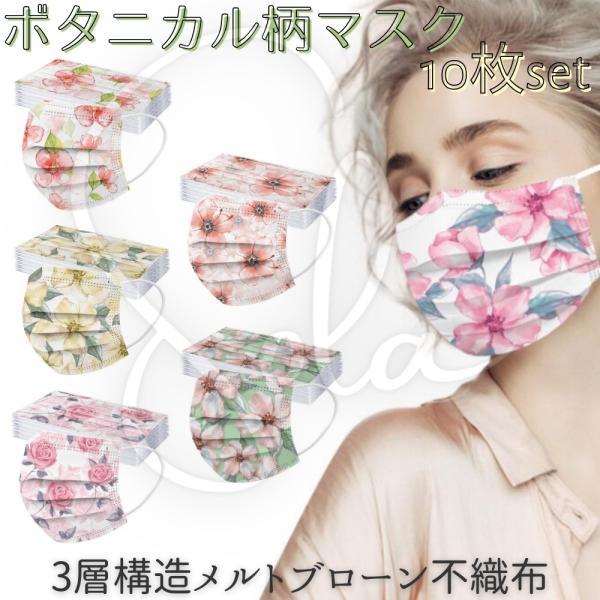 メール便 不織布ボタニカル柄マスク10枚セットメルトブローン3層構造使い捨て花柄フラワーローズ薔薇バラ春夏色おしゃれ柄カラー人