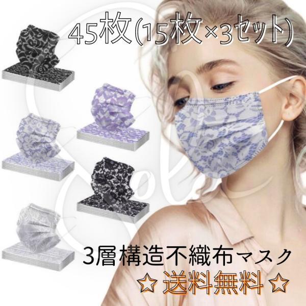 大人気不織布レース柄マスク45枚(15枚×3)セット使い捨て花柄柄入り柄物フリル大人おしゃれエレガントシンプルかわいいカラー