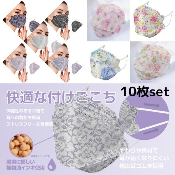 大人気4層構造不織布レース柄マスク10枚セットKF943D使い捨て花柄柄入り柄物フリル大人おしゃれエレガントカラーメガネが曇りに