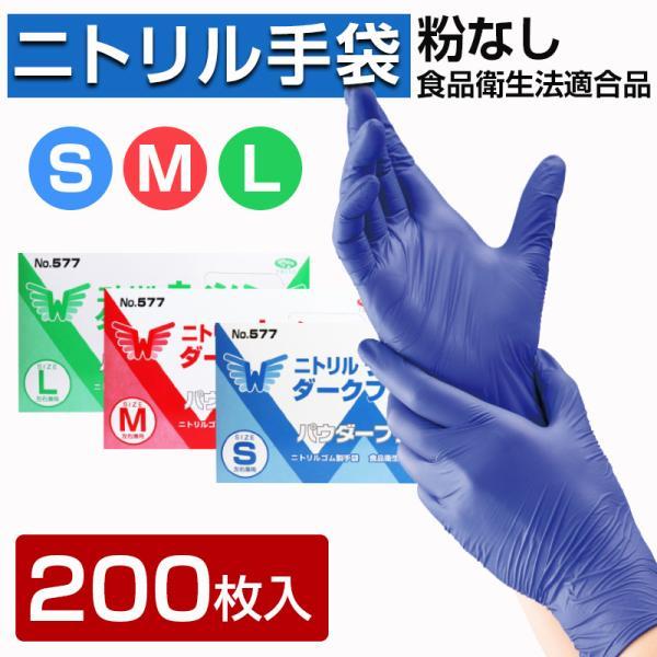 ニトリル手袋エブノニトリルウィンダークブルーパウダーフリーS/M/Lサイズあり200枚入食品衛生法適合品左右兼用