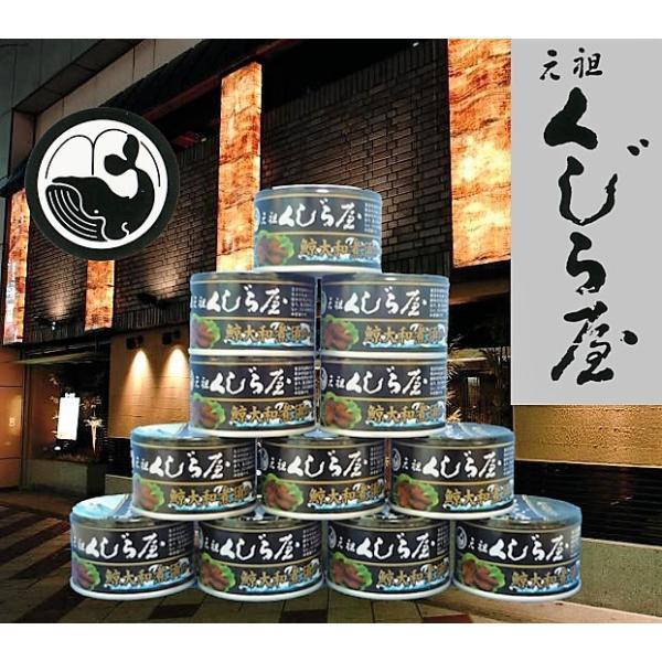 鯨缶詰 元祖くじら屋の鯨須の子大和煮12缶 送料無料 ポイント5倍 A07