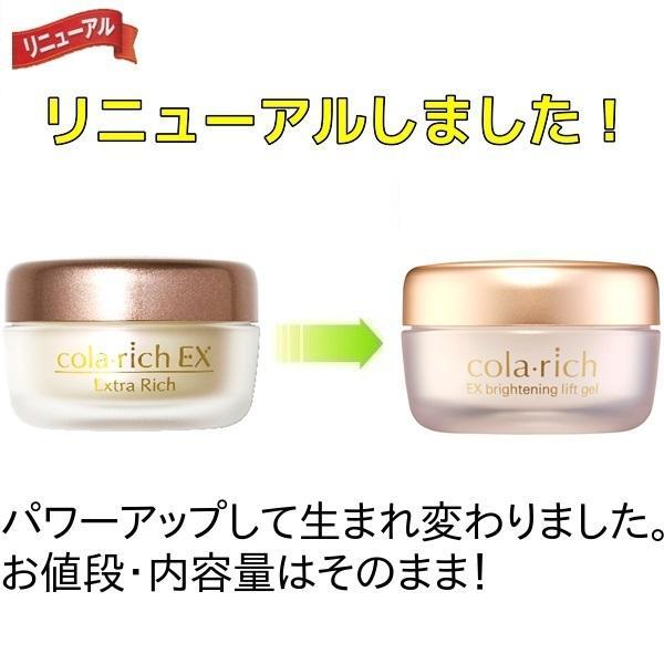 キューサイ コラリッチEXスーパーオールインワン美容ジェルクリーム(55g)4個まとめ買い|healthbank21|02