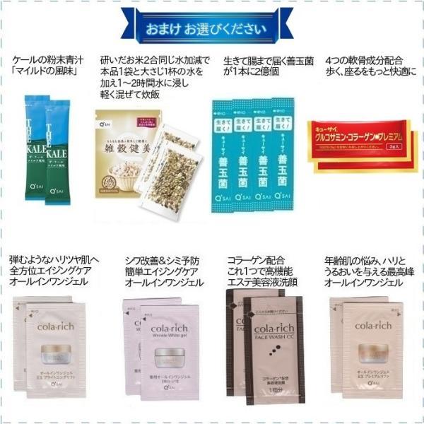 キューサイ コラリッチEXスーパーオールインワン美容ジェルクリーム(55g)4個まとめ買い|healthbank21|03