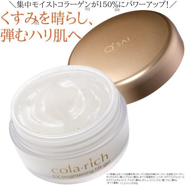 キューサイ コラリッチEXスーパーオールインワン美容ジェルクリーム(55g)4個まとめ買い|healthbank21|04