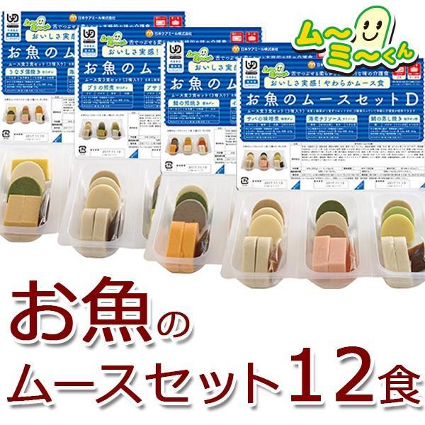 介護食 ソフト食 舌で潰せる 送料無料 お魚のムース12食セット