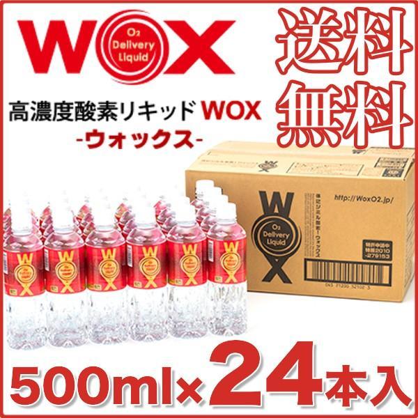 今すぐ使える400円クーポン有WOX(ウォックス)500ml×24本入り高濃度酸素水正規代理店DHCサプリプレゼント付き