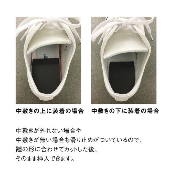 補高用インソール 6mm|healthselect|03