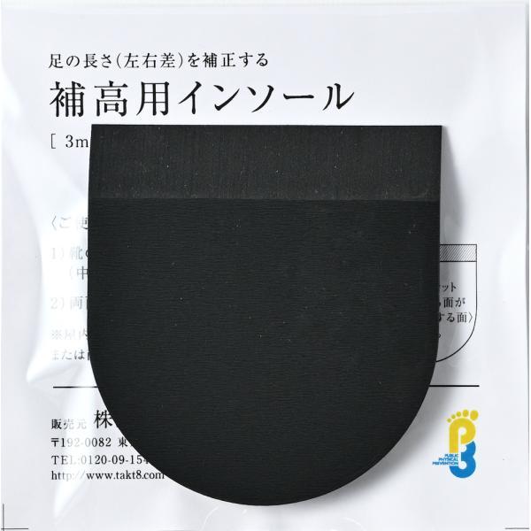 補高用インソール 6mm healthselect 06