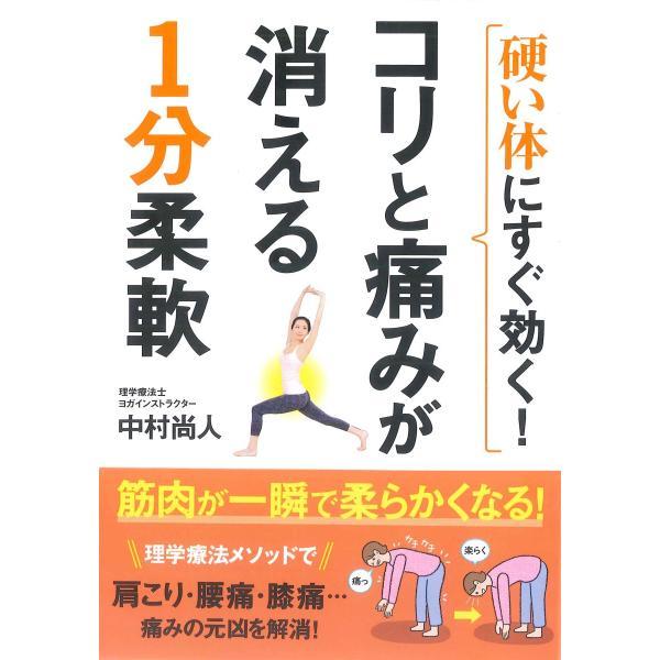 硬い体にすぐ効く! コリと痛みが消える1分柔軟|healthselect