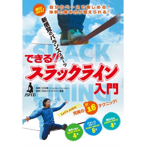 できる!!スラックライン入門 DVD|healthselect